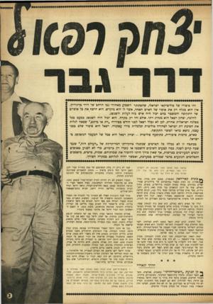 העולם הזה - גליון 982 - 8 באוגוסט 1956 - עמוד 3 | זהו סיפורו של פוליטיקאי ישראלי, שהסתתר השבוע מאחורי גכו הרחב של דויד בך גוריץ. אין הוא מגלה רק את אופיו של האיש האחד, אשר לו הוא מוקדש. הוא חושן? את כל אופיים