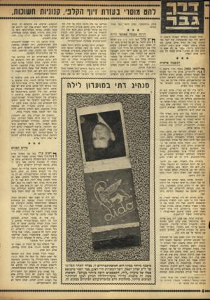 העולם הזה - גליון 982 - 8 באוגוסט 1956 - עמוד 4 | רהט מוסו׳ בוננות זיוף הקרבי, חמניות חשוכות, סולק גניחובסקי. יצחק וורפל הפך מנהל המוסד. הרוח נכנסה כאנשי הרוח הדרך לגאולה הובילה לגאולה פישמן. הרומאן היה קצר