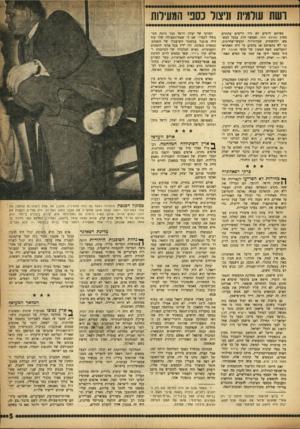 העולם הזה - גליון 982 - 8 באוגוסט 1956 - עמוד 5 | רע1ת עולמיוו וניצול מופי וומעילוווו באותם הימים לא היו. קיימים עתונים מסוג העולם הזה׳ ואפשר היה בנקל לטשטש ולהשתיק שערוריות ומעשי־שחיתות. כך לא נתפרסם אז ברבים