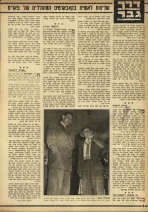 העולם הזה - גליון 982 - 8 באוגוסט 1956 - עמוד 6 | שליחות לאומית בקאבאוטים המהוללים שר פאריס מבנה חסון׳ שמילא עד אז תפקיד מיוחד במינו בעיר־הנמל רבת־ד,פושעים. רבן במנגנון העלית של הסוכנות היהודית. הם שמו לב