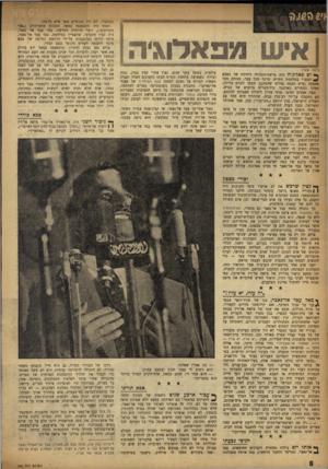 העולם הזה - גליון 986 - 5 בספטמבר 1956 - עמוד 6 | המכות הנוראות שהונחתו על מיטב החטיבות המצריות בידי חטיבת גבעתי וחברותיה בשדות פלשת והנגב, זיעזעו את הקצינים החופשיים.