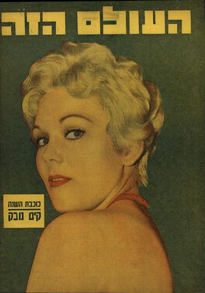 העולם הזה - גליון 987 - 12 בספטמבר 1956