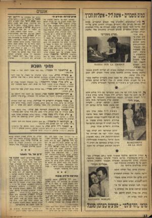 העולם הזה - גליון 987 - 12 בספטמבר 1956 - עמוד 12   ק. צטניק, מחבר סלמנדרה ובית הבונות, השומר בקפדנות על אלמוניותו ומסתפק בשם־העס הסמלי, שפירושו: תושב מחנה־הספר• במקום תמונת המחבר, המתנוססת כרגיל על פני עטיפת