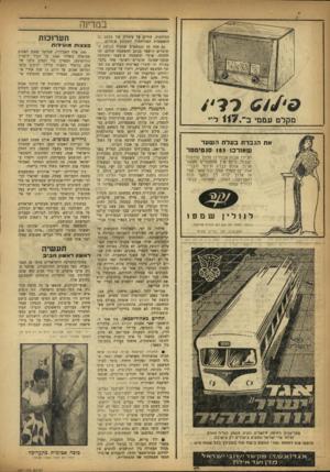 העולם הזה - גליון 987 - 12 בספטמבר 1956 - עמוד 6 | פ צ צו ת מו עי דו ת 100 אלף האבידות, שגרמה פצצת האטום שהוטלה בשלהי 1945 על העיר היפנית הירושימה, הספיקו כדי לנטוע בלבו של אדם נורמלי רגשות סלידה ותיעוב כלפי