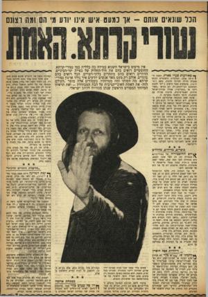 העולם הזה - גליון 988 - 19 בספטמבר 1956 - עמוד 9 | הוא הצטרף לאגודת־ישראל, ארגון אנטי־ציוני שנוסד באירופה ערב מלחמת־וזעולם הראשונה, לחם בקהילה הציונית וברב־הראשי ה־ציוני קוק, הכריז על השחיטה של הקהילה הצי נית