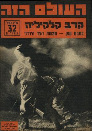 העולם הזה - גליון 992 - 17 באוקטובר 1956