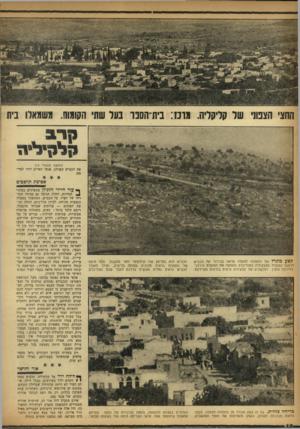 העולם הזה - גליון 992 - 17 באוקטובר 1956 - עמוד 18 | החנויות שב קומה הראשונה היו נעולות: המרפסת ב־׳ קומה השניה היתר, מלאה נכבדי העיר ונציגו האישי של המלך חוסיין. אלפי אנשים נאספו בכיכר.