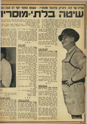 העולם הזה - גליון 993 - 24 באוקטובר 1956 - עמוד 10 | העולם הזה׳ הוצאו מפיו של אחד הפרקליטים של עמוס בן־גוריון עצמו, כשזה נאלץ לתת עדות בסיבוב המוקדם השני במשפטו של עמוס. להלן תאור העובדות -בצירוף קטעים מספר מתוך