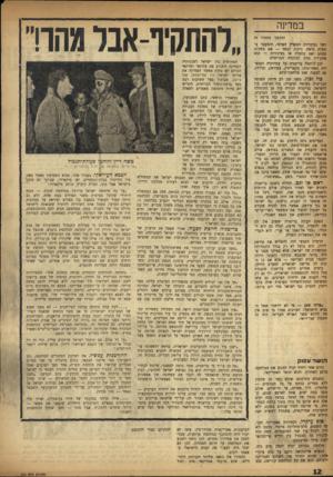 העולם הזה - גליון 994 - 31 באוקטובר 1956 - עמוד 12 | במדינה (חנושן נועסוד )9 ושל נסיכויות המפרץ הפרסי, והמעבר בתעלת סואץ. ניתוק הנפט — אם בשדות עצמם ואם בתעלה או בצינורות — הוא פסק־דין מוות לכלכלה הבריטית• לכן