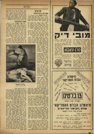 העולם הזה - גליון 994 - 31 באוקטובר 1956 - עמוד 14 | בי די ק כשנסתיים אחר שלוש שנות הסרטה באנגליה, תלם, אירלנד, הים האירי, האוקיינוס האטלנטי, איי מדיירה והאיים הקאנאריים הסרט האחרון של ג׳ון (מלכת אפריקה) הסטון