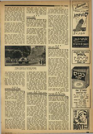 העולם הזה - גליון 994 - 31 באוקטובר 1956 - עמוד 18 | גמאל ליד ה ת הו ם 1 (הנושך מעמוד )7 < /ו 7ר י /ר ע למשך 6חדעך ים הסוליות • בור־רן ׳ *3ת ספר לנהגות ״החץ״ גחדרבת אכרחם כחן ת״א, רח׳ מנדלי ,6 מעכשיו גם שעורים עד