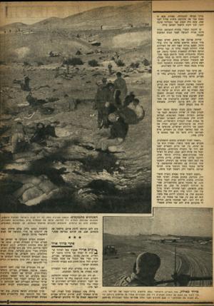 העולם הזה - גליון 994 - 31 באוקטובר 1956 - עמוד 21 | בדרך ספגה שנה. יותר. העולה לכונתילד -מצודת צבא זו כבר את מהלומת כוחות צה״ל לפני עתה היה הקרב קצר ותכליתי הרבה תוך דקות הושמד המוצב כולו. קו ההגנה המצרי במורח