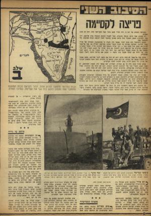 העולם הזה - גליון 994 - 31 באוקטובר 1956 - עמוד 22 | פ רי צ ה לק ס״ מה כשזרתה השמש של יום ג׳ ,היה שרוי שקט מוזר מעל לחצי־האי סיני. היה זה שקט מפתיע. רק במקום אחר היתר. תנועה מוגברת. מעל לשביל הרעוע המוביל מרס