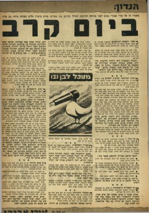 העולם הזה - גליון 994 - 31 באוקטובר 1956 - עמוד 3 | מאמרו זה של אורי אבנרי נכתב לפני פתיחת המיבצע הגדול בדרום נגד מצרים, אולם עיקריו חלים באותה מידה גם עליו. ך* אשר רועמים התותחים, שותקות המתות. כר הרעיון הגדול
