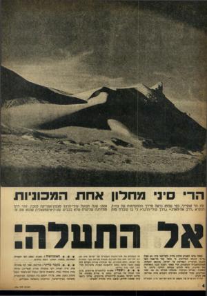 העולם הזה - גליון 994 - 31 באוקטובר 1956 - עמוד 4 | הרי סיני מחלון אחת המכוניות זהו הר אופייני, כפי שהוא נראה מדרך ההתקדמות של צ ה > 1300 שנה תנועת עולי־הרגל מצפון־אפריקה למכה. זוהי דרך הנקרא. דרב אל־זזאדג׳״