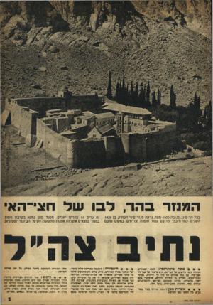 העולם הזה - גליון 994 - 31 באוקטובר 1956 - עמוד 5 | המנזר בהד, ל בו של חצי־הא בצל הר־סיני, בגובה 1500 מטר, נראה מנזר סיני העתיק, בן 1429 השנים, כמו מיבצר מרובע עטור חומות וצריחים. במקום שומם והי ממח טופוגראפי:
