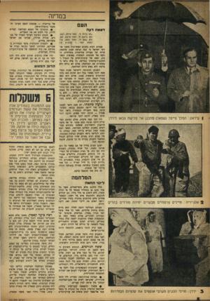 העולם הזה - גליון 994 - 31 באוקטובר 1956 - עמוד 8 | במדינה העם דממה דקה ״7א ברוח ו*׳ .ואחר וזריזה רפס, ולא ברפס וד. ואחר הרפש, אס, ולא באס ח׳ .ואחר חאס, קול דסנווז דקח גזלנים א׳) \ עיראק: המלך פייסל (שמאל) מתכנן
