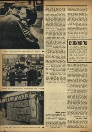 העולם הזה - גליון 994 - 31 באוקטובר 1956 - עמוד 9 | תבעו הקומוניסטים הפולניים לחקור מחדש גם את פרשת קאטין. ידידיהם בברית־המועצות נאלצו להודות כי הפשע בוצע על־ידי כוחות סובייטיים, בפקודת. כגופית הסוכן בריר,״. עלי