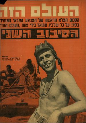 העולם הזה - גליון 995 - 7 בנובמבר 1956