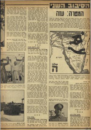 העולם הזה - גליון 995 - 7 בנובמבר 1956 - עמוד 10 | ו! 9 7י ב 1בהו 1 1י המטוה: עזה השעה המדינית דחקה. בנידיורק נרקמה חזית רחבה נגד ישדאל. אי־אפשר היה לסמוך בוודאות על פעולות האנגלים והצרפתים. על ישראל היה להבטיח