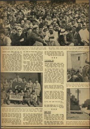 העולם הזה - גליון 995 - 7 בנובמבר 1956 - עמוד 11 | ! י ישראל החדשים: חלק ממאתיים אלף התושבים הערביים, שנשארו ברצועה, הפנו ישראל החדשים. הם המשנים את היחס המספרי בין העמים במדינה במידה נינרת. בתמונה נראים