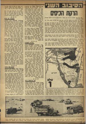 העולם הזה - גליון 995 - 7 בנובמבר 1956 - עמוד 12 | הרקת הכיסים שעה קלה אחרי שהקרב על עזה הגיע לשיאו, הגיעה שעתם של שני הכיסים המצריים באזור אברעגילה. מצבם של הכיסים היה מיואש. לא היתד. להם שום הגנה אווירית.