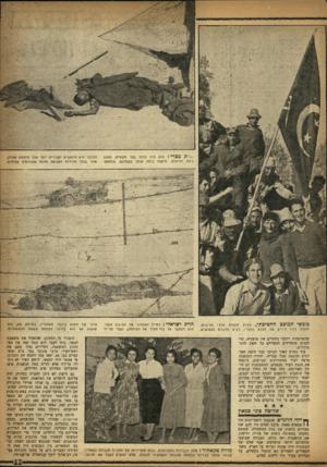 העולם הזה - גליון 995 - 7 בנובמבר 1956 - עמוד 13 | כובשי המוצב החטיבתי, שעות מתחת לדגל הירוק של הצבא המצרי. מעסות אחרי הכיבוש, הרוג ישראלי: החייל האלמוני של הסיבוב חשני. רבים הדנליס הנטושים. הוא הסתער על