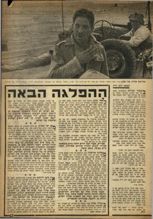 העולם הזה - גליון 995 - 7 בנובמבר 1956 - עמוד 17 | בחייאת אללה, אני נכנע אומר הקצין לכואץ ללא יריח ך • מקביל לטורים הישראליים שחצו את האי לאורכו במזרחו, הגיעה גם שעתם של הכוחות אשר לחמו במערב האי להגיע אל היעד