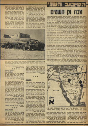 העולם הזה - גליון 995 - 7 בנובמבר 1956 - עמוד 4 | 13!1 הוו מנת מן השמים השמש החלה שוקעת מעל לים התיכון. היום ד,שגי בשבוע 29 ,בנובמבר ,1956 התקרב לקצו. הדמדומים ירדו על המשטחים האדירים של צפון תצי־האי סמי.