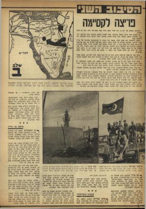 העולם הזה - גליון 995 - 7 בנובמבר 1956 - עמוד 6 | ה1 •8 פריצה לקסיימה כשזרתה השמש של יום ג׳ ,היה שרוי שקם מוזר מעל לחצי״האי סיני. היה זה שקם מפתיע. רק במקום אחד היתה תנועה מוגברת. מעל לשביל הרעוע המוביל מרם