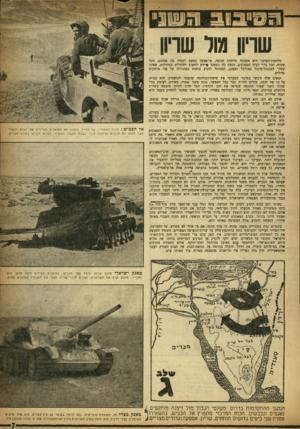 העולם הזה - גליון 995 - 7 בנובמבר 1956 - עמוד 7 | שריון מול שדיון מלזזמת־המדבר היא מטבעה מלחמת תנועה. אי־אפשר כמעס לעמוד בה במקום. הכל שטוח, הכל גלוי לעיני המטוסים. מנצח בה המפקד סיודע לחשוב ולהחלים במהירות,