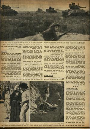 העולם הזה - גליון 995 - 7 בנובמבר 1956 - עמוד 9 | רגליםושריון. צילום נדיר זה ממחיש את שיטת הלחימה שהופעלה בניבוש המוצבים והכיסים בחצי־האי סיני. צירוף זה מאפשר חיפוי הדדי בין השריון לבין־עצמו ובין השריון זכתה