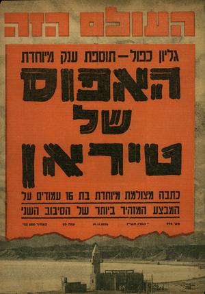 העולם הזה - גליון 996 - 14 בנובמבר 1956