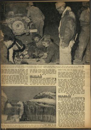 העולם הזה - גליון 996 - 14 בנובמבר 1956 - עמוד 11 | אבקהדרך. כך נראו הלוחמים, נאשר חנו אחרי יום הנסיעה. הראשון, במבואות כונתילה. האבק !הלבן הדקיק של ערבות הנגב דבק לכל פינה מבגדיהם וגופם. שעה שמכונאי מטפל ״לא