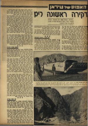 העולם הזה - גליון 996 - 14 בנובמבר 1956 - עמוד 12 | י האפזום שיי ג11״ דאן ד>ן ירה ראע<ונה ריס הבוקר, בשעה 0930 יצא המשמר הקדמימוואדי ווטיר, תקף וכבש את עמדות האויב ברהב, על חוף ים סוף- פני 48 שעות, ראם אל־נאקב