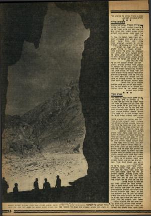 העולם הזה - גליון 996 - 14 בנובמבר 1956 - עמוד 15 | הסיבה 9מתחיל בסידרה של פיצוצים, המי הדהדים בקאגיונים העמוקים. פיצוצים בלילה שיירה עומדת במרחק מה ממקומות | ן הפיצוץ וממתינה לפינוי דרך עבורה. מדי פעם נראה ברק