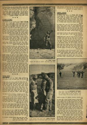 העולם הזה - גליון 996 - 14 בנובמבר 1956 - עמוד 21 | בזהלמו, הנוסע בסך הכל שניים־שלושה קילומטרים אחרינו, מופיע רכוב על ג׳יפ. מכאן ואילך, הוא יסע בזחלם שלנו, בשורה הראשונה של ההתקדמות. אפשר להבחין בשלוש מיכליות