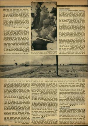 העולם הזה - גליון 996 - 14 בנובמבר 1956 - עמוד 23 | המטוסים מצטדפיס יייזחלמים מתקדמים ב מ^זלל אגפ^ל מי ת??! | !זוהרים הג׳יפים. הם מגיעים למשלטים הראשונים של המצרים, אשר לפני שעה קלה שימשו מטרה לפשיטת חיל הרגלים