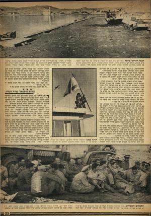 העולם הזה - גליון 996 - 14 בנובמבר 1956 - עמוד 25 | הנמלהדרומיכיותר בחצי האי סיני הוא נמל שארם אול־שייך. זהו נמל טבעי עמוק־סיס, שנבנה לאורך חוף המיפרץ הרוגע. אניות גדולות יכולות להגיע למזח הבטון ולפרוק אזז מטענן