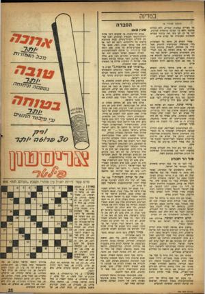 העולם הזה - גליון 996 - 14 בנובמבר 1956 - עמוד 27 | במרינה (המשך מעמוד )8 של מצריים במחנות ובעריה ללא הכרות מלחמה וללא כל הצדקה פורמלית הגיונית. יתר על כן, הם עשו זאת בניגוד מפורש להזילסות החגיגיות של עצרת