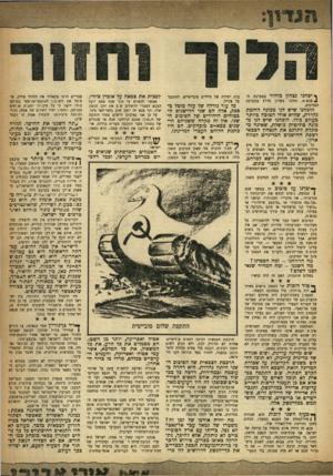 העולם הזה - גליון 996 - 14 בנובמבר 1956 - עמוד 3 | ףיצ חנו נצחון מזהיר בסערכד. ה- ^ צבא ת. נחלנו כשלון חרוץ במערכה המדינית הוכחנו שיש לנו מכונה לוחמת נהדרת, שהיא אולי הטובה כיותר כעולם כולו. הוכחנו שיש לנו