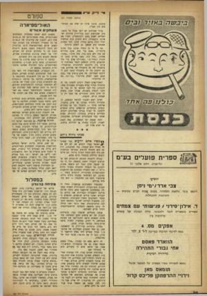 העולם הזה - גליון 996 - 14 בנובמבר 1956 - עמוד 32 | אי• ל״ק ש״ע (המשך נזפנווד )27 טובוס. ארגון דיוני זה יפיץ את הכרטיסים בין חבריו. ברור שברחוב לא ידעו בכלל על בואנו. טוב שקוראים קצת בניו־יורק עתונים ישראליים•