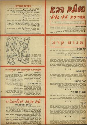 העולם הזה - גליון 996 - 14 בנובמבר 1956 - עמוד 34 | הנרות־עזור״ס אומנם בן־גוריון הכריז פעם כי. לא חשוב מה שיאמרו הגויים, אלא מה שיעשו היהודים *,אבל... בכל זאת הפריעו את הבן? דכריהכיכזשין של המעצמות, ולא