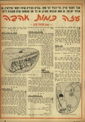 העולם הזה - גליון 996 - 14 בנובמבר 1956 - עמוד 5 | אבל לאכול צריו, בדי לגדל דור מחר, גברים צעירים שיהיו לוחמי הפידא״ו, או אורחי ׳שואל, או אהה מבעיות הארס, או כל מה שהמאה שלם מסוגלת ל״צד ־ סאת עס 1ס סינן - זח,