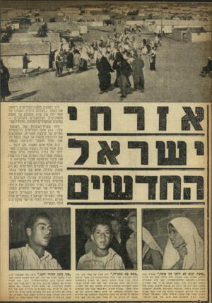 העולם הזה - גליון 996 - 14 בנובמבר 1956 - עמוד 6 | זוהי תמונת מחנה־הפליטים רימאל אל־באחר (״חולות הים״) .השוכן על חוף ימה של עזה. מאופק עד אופק משתרעים הבלוקונים העלובים - במקום שמסתיים המחנה, מתחיל שני זוהי
