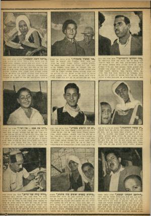 העולם הזה - גליון 996 - 14 בנובמבר 1956 - עמוד 7 | ״מתי יתחדשו הלימודים?״ שואל פאדל מטר (,)21 אשר שימש פד לפני נ־בוש עזה מורה בבית־הספר של אונר״א נמזזנה־הפליסים. פאדל הוא יליד הכפר דיר־סניד. ב־ 948ו, עם תחילת