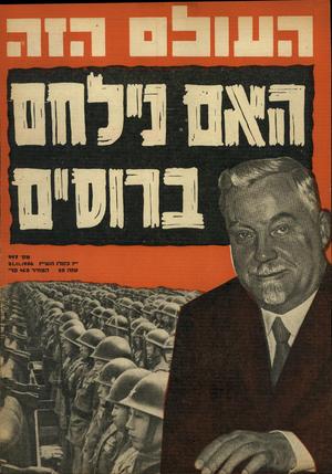 העולם הזה - גליון 997 - 21 בנובמבר 1956 - עמוד 1 |