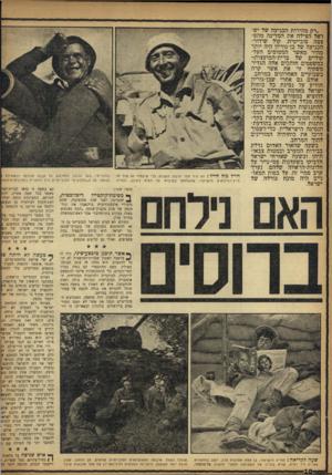 העולם הזה - גליון 997 - 21 בנובמבר 1956 - עמוד 10 | ״רק מהירות הכניעה של ישראל הצילה את המדינה מהם־ צצה סובייטית. קול שידור- הכניעה של בן־גוריון היה יותר מהיר מאשר המטוסים העל- קוליים של ברית־המועצות!״ במשפטים