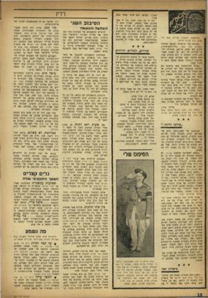 העולם הזה - גליון 997 - 21 בנובמבר 1956 - עמוד 18 | נתבק שתי להדפיס שורות שונן. מיד תבינו מדוע: אלה .שורות אלו מיועדות למוצא תמונתי (העולם הזה ; 995״חיל־הימניקית״), רב״ט רפי יצחק, אי־שם. בתחילה רצוני להודות לך,