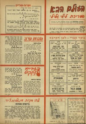 העולם הזה - גליון 997 - 21 בנובמבר 1956 - עמוד 20 | חערות=>*0יייס בולגאנין דורש שישראל תשלם פיצויים ...בהמתמן־ על כך, שהצכא המצרי נחפף לנכה * מלחמה. כיצד לקרוא לאינפורמציה הלקוייה שניתנה לעיתונות העולמית על